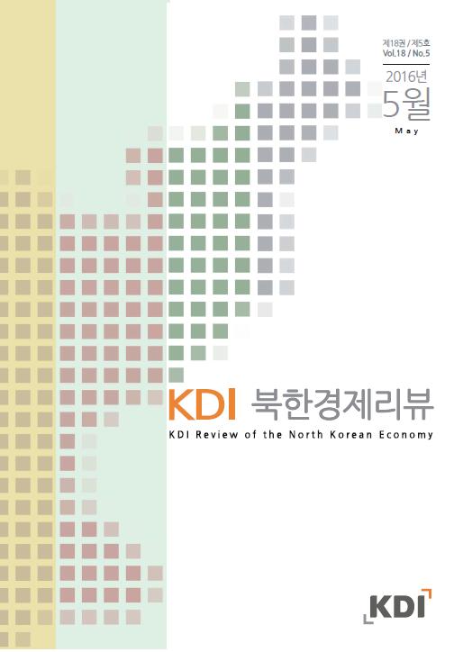 KDI 북한경제리뷰-5월호 표지.png
