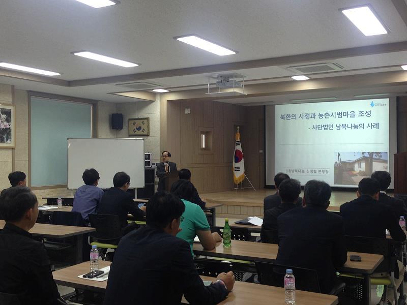 북한의 사정과 농촌시범마을 조성 강의