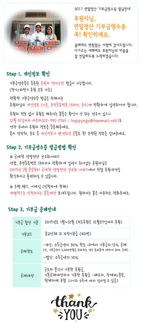 2017-기부금영수증-발급-안내.jpg
